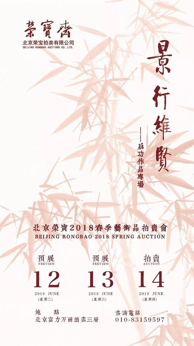 """""""景行维贤·启功作品展""""将于6月3日在荣宝斋大厦开启"""