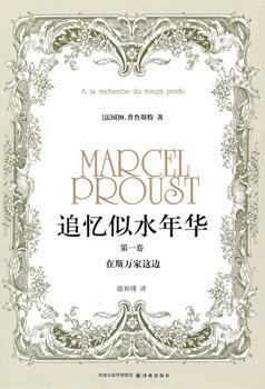 【他们读他们】王小波余华苏童王安忆共读普鲁斯特