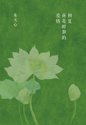 朱天心:大陆年轻人难免对台湾文学怀有美好想象