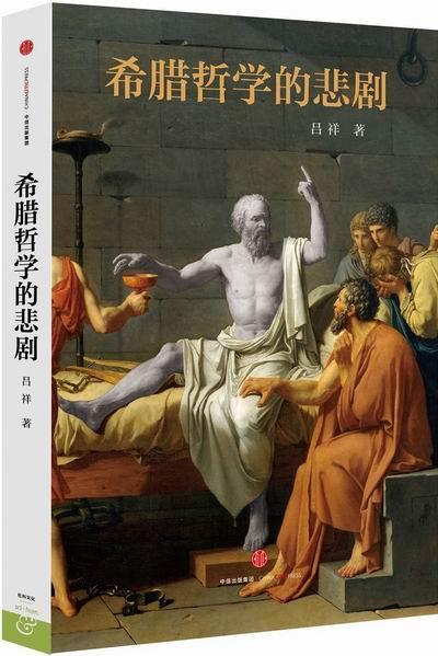 李果:人文社会科学研究之怪现状