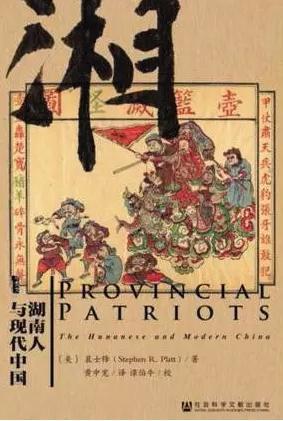 湖南对于中国历史而言很重要吗?
