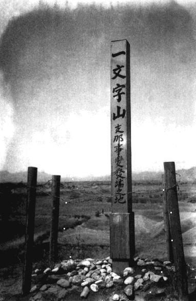 东京审判 卢沟桥事变悬而未决