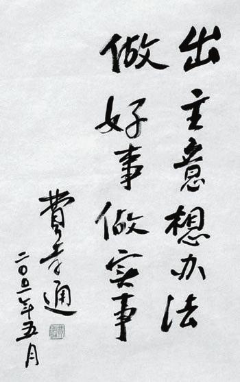 逝者难如斯:纪念费孝通先生逝世十周年