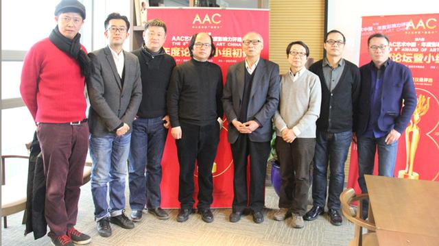 第八届AAC艺术中国年度艺术家油画组初评在京举行