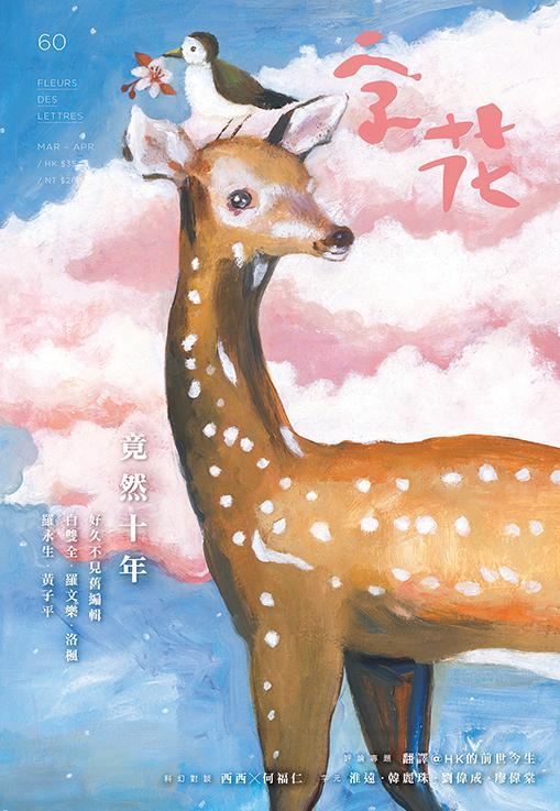 字花神像图片36种动物