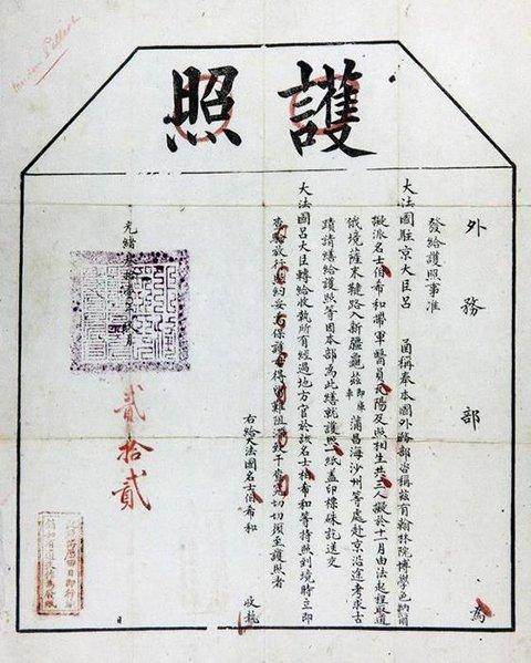 1905年法国汉学家伯希和进入中国的护照