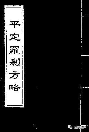 邓文初:俄清远东战略大比拼,为何清廷棋差一着?