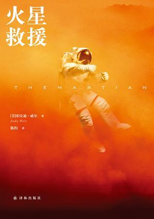 《火星救援》作者:电影有个硬伤