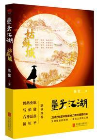 神秘量子引发武学猜想,千古奇书揭开江湖谜案