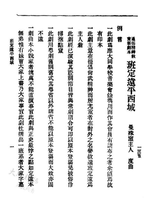 梁启超写穿越剧:汉朝军士穿西装 匈奴讲英文