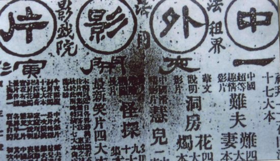 中国首部自制故事片 《难夫难妻》诞生一百周年