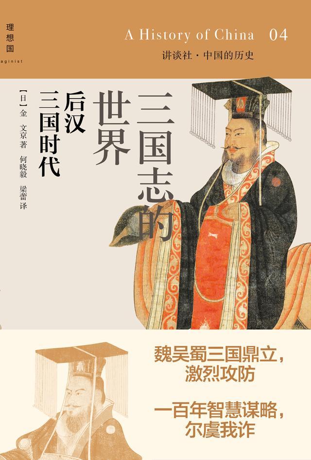 从《三国演义》到历史 日本学者东亚视野下的三国