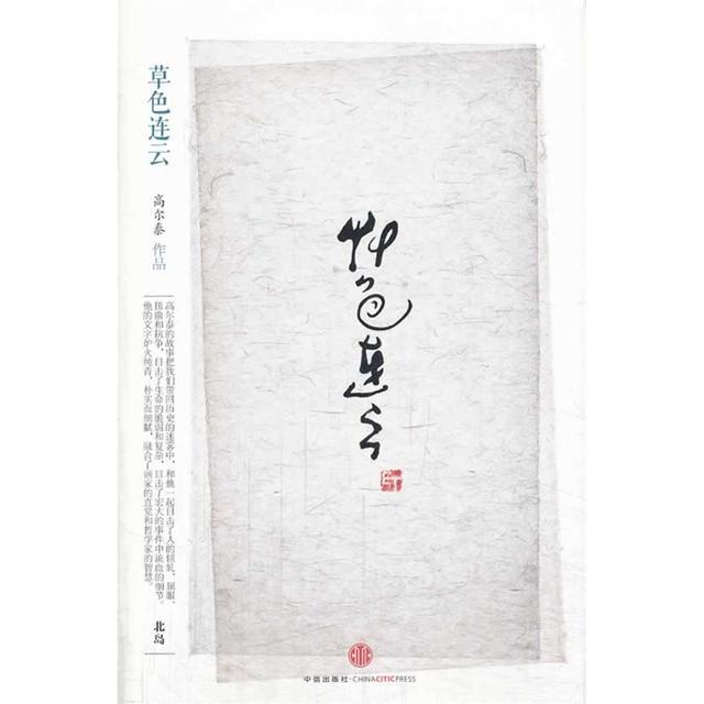 《草色连云》:旅美学者对生命和文艺的反思_文化_腾讯网 - 自由百姓 - 我的博客