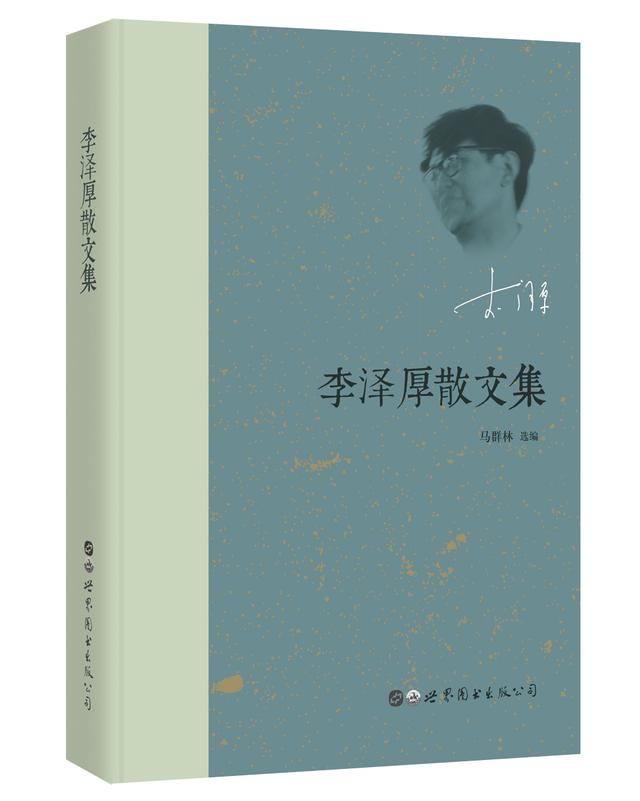 李泽厚散文集:叩问哲学的灵魂