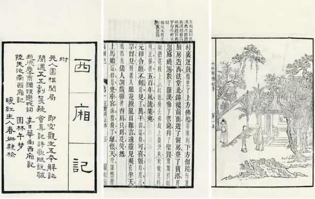 """""""禁书""""《西厢记》里哪句经典流传了800年?"""