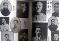 《东方杂志》编者