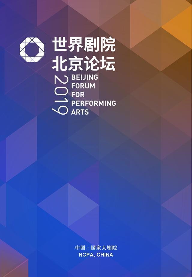 """""""2019世界剧院北京论坛""""在国家大剧院开幕"""
