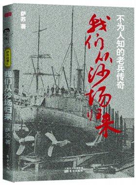 《我们从沙场归来》,萨苏著,东方出版社