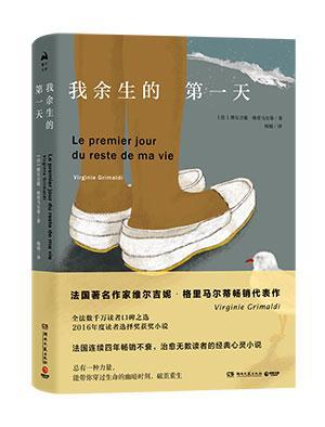 """法国""""无可替代的小说家""""作品《我余生的第一天》出版"""