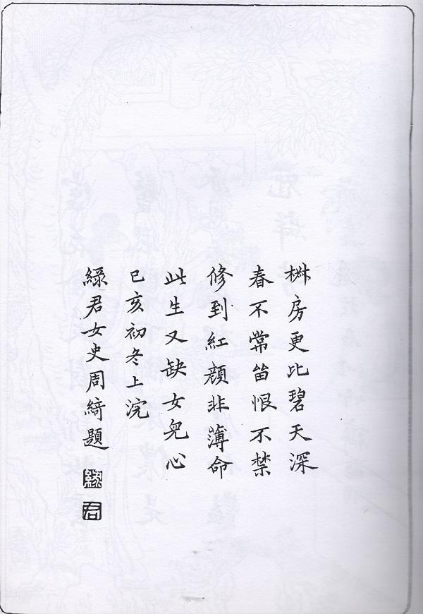 纸上雅集——以改琦《红楼梦图咏》为例