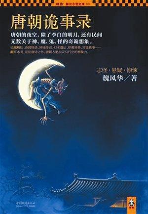 《唐朝诡事录》:呈现出一条条通往历史真相的幽径