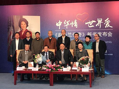 《赵小兰传奇:美国华裔两代人的奋斗历程》新书出版
