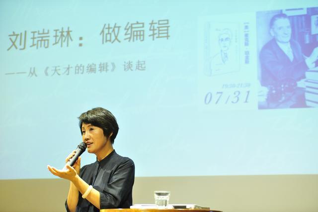 刘瑞琳:编辑最多是作者仆人