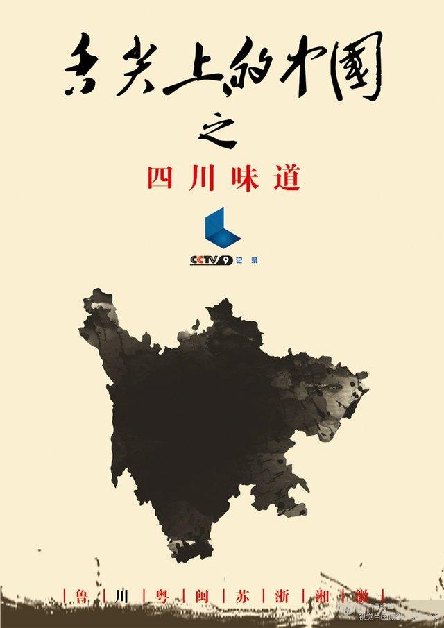 《舌尖上的中国》导演:第二部将加重川菜部分图片