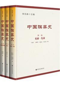 """先秦至民国:殡葬文化在历史中的""""变""""与""""不变"""""""