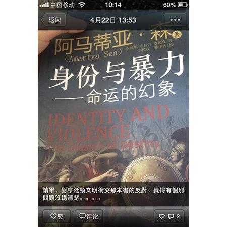 【阅独】小蒋荐书《身份与暴力》