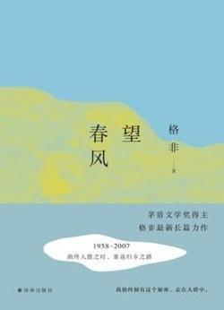 华文好书4-6月榜单出炉
