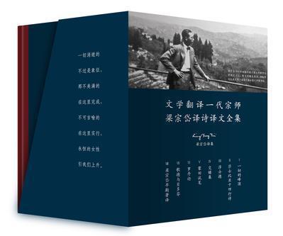 潮汕大锣鼓的曲谱名-近日在上海书展进行了精装版《梁宗岱译集》的新书发布会.该八卷本