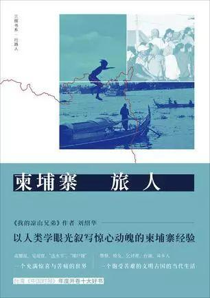 刘绍华:柬埔寨的生活逻辑 | 鲜读