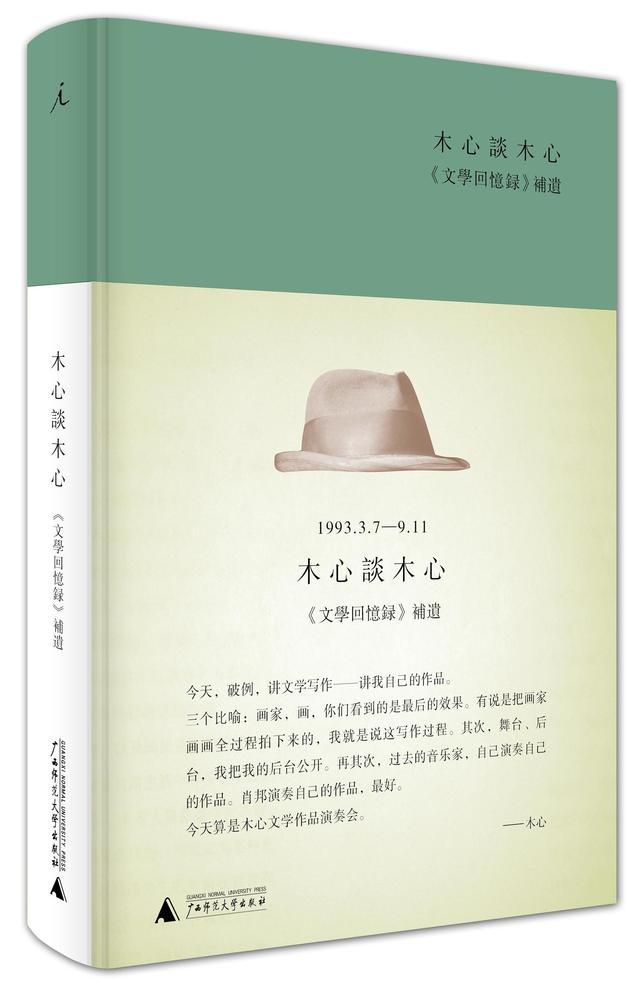 """陈丹青:为何出版木心""""私房话"""""""