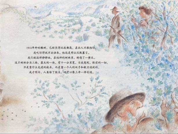 宫崎骏:《植树的男人》带给我的感动
