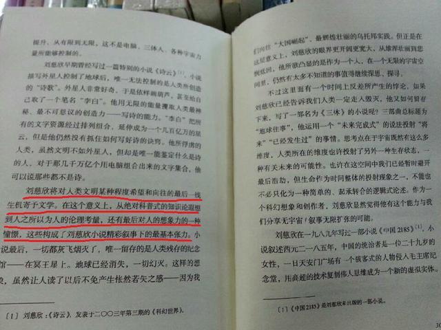 学者王德威谈刘慈欣:人类文明的最后生机在于文学