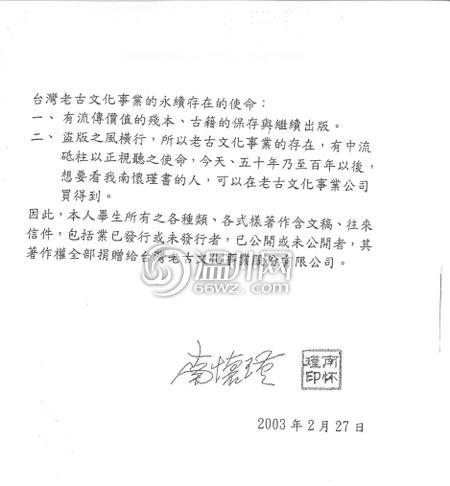南怀瑾著作财产权官司从瑞安打到上海 一审判南家所有