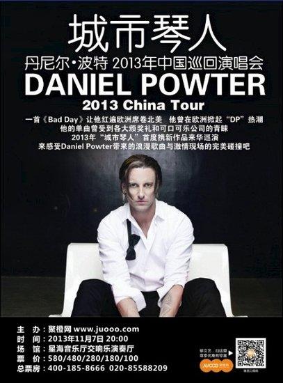 """丹尼尔·波特 """"城市琴人""""的中国情结"""