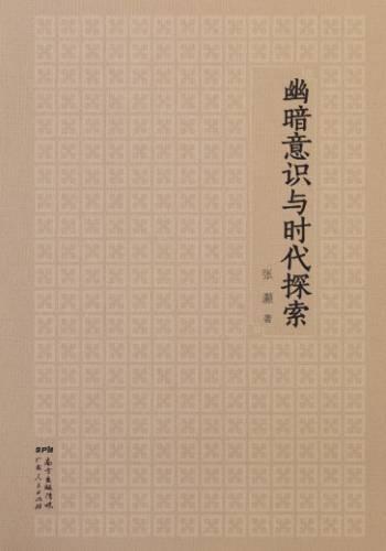 张灏:幽暗意识与西方民主传统 | 检书113