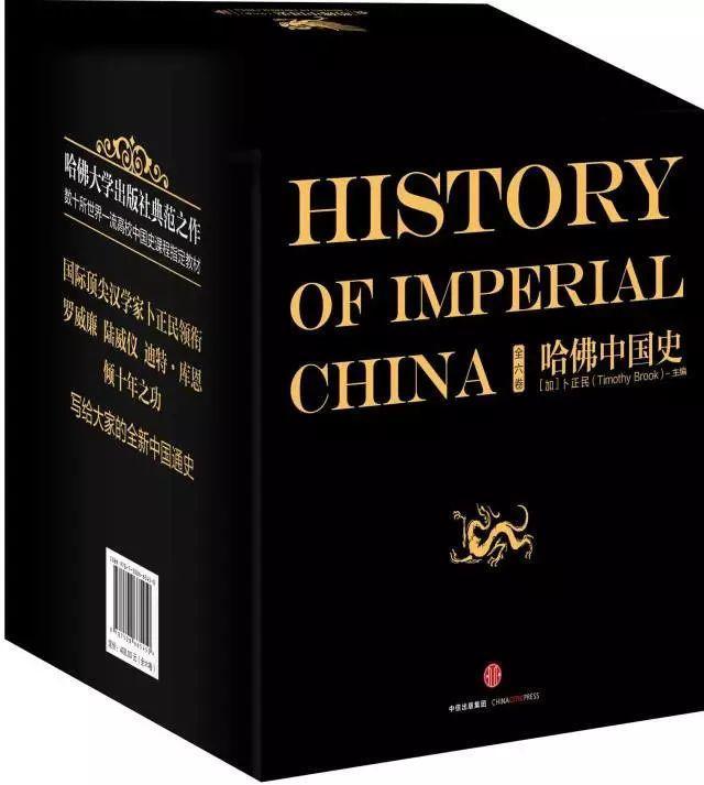 谈《哈佛中国史》:外国人写中国史,硬伤总会有