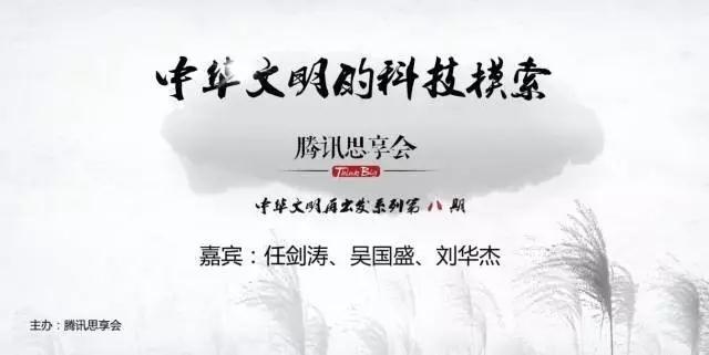 刘华杰:西方科技的致命问题是与资本和权力捆绑