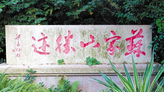 广州白云山上苏绍箕墓并非苏轼孙子的坟墓