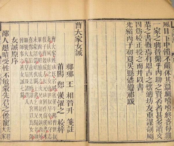 赵园:中国传统家庭伦理的困境图片