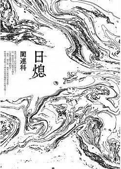 """阎连科《日熄》获第六届""""红楼梦奖""""首奖"""