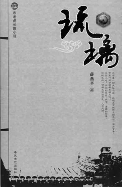 燕京浮世绘