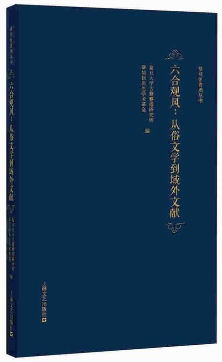 """上海书评︱书店巡按:""""六合观风""""式的世界主义"""