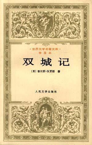 【他们读他们】莫言刘震云李洱共读狄更斯(上)