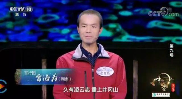 """外卖小哥惊艳""""诗词大会"""",租住床位仰望星空"""
