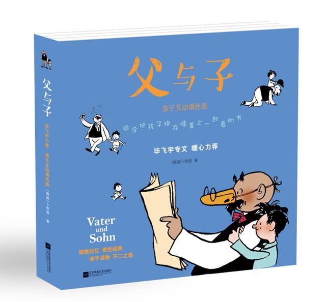 毕飞宇:我喜欢把孩子放在膝盖上读书给他听