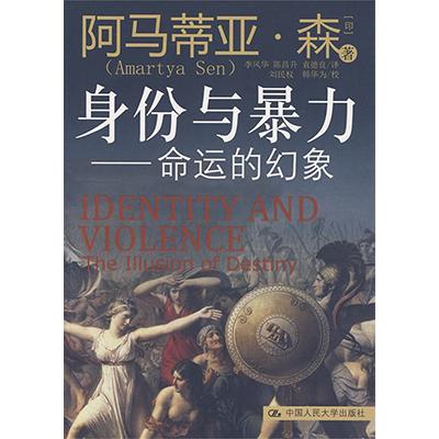 书名:《身份与暴力》,作者:阿马蒂亚·森,译者:李风华,出版社:中国人民大学出版社,出版年:2009